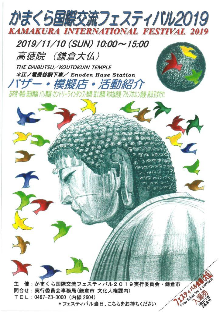 かまくら国際交流フェスティバル2019