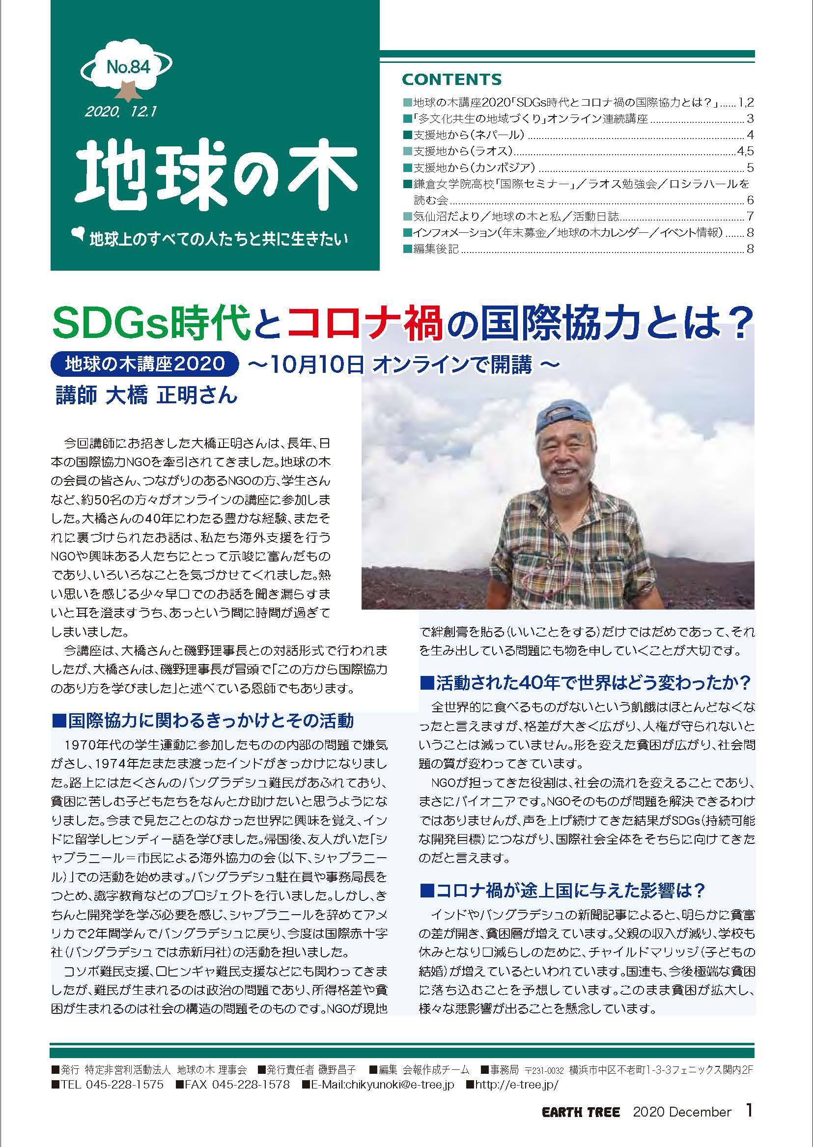 地球の木会報誌84号