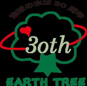 地球の木は30周年を迎えます