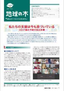 地球の木会報誌85号